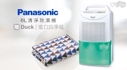 只要4,990元(含運)即可享有【Panasonic國際】原價7,990元6L清淨除濕機(F-Y105SW)+贈Duck進口四季毯!