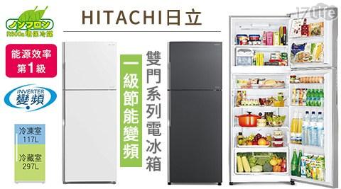 只要21,990元起(含運)即可享有【HITACHI日立】原價最高39,990元一級節能變頻雙門系列電冰箱(送基本安裝)只要21,990元起(含運)即可享有【HITACHI日立】原價最高39,990元一級節能變頻雙門系列電冰箱(送基本安裝):381公升變頻雙門冰箱 (RG399)/414公升變頻雙門冰箱 (RG439)/570公升變頻兩門冰箱(RG599),顏色:琉璃灰/琉璃白。