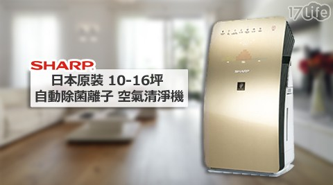 只要26,800元(含運)即可享有【SHARP夏普】原價31,900元日本原裝10-16坪自動除菌離子空氣清淨機(KC-JE70T-N)1台,保固1年。