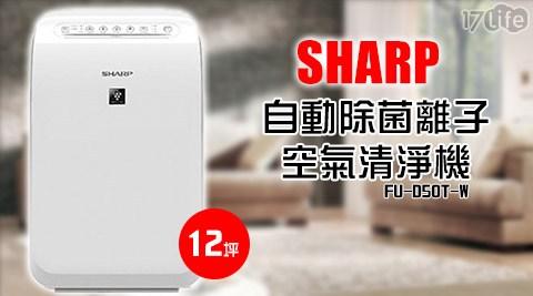 SHARP夏普-12坪自動除菌離子空氣清淨機(FU-D50鴛鴦 奶茶T-W)