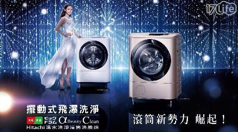 洗衣機/洗脫烘/日立/滾筒洗衣機