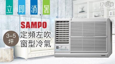 SAMPO/聲寶/3-5坪定頻左吹窗型冷氣/AW-PC22L/窗型冷氣/左吹窗型冷氣/冷氣/空調
