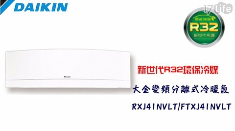 【DAIKIN大金】6-8坪R32變頻分離式冷暖氣RXJ41NVLT/FTXJ41NVLT (送14吋高級立扇)