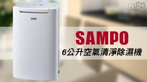 SAMPO17life line 聲寶-6公升空氣清淨除濕機(AD-BM121FT)