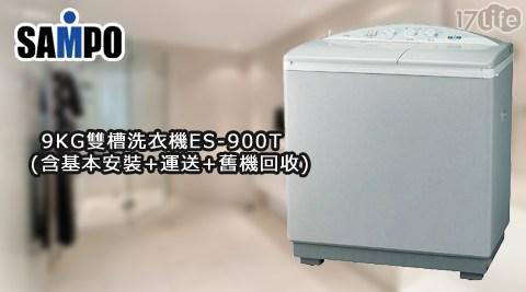 只要8,990元(含運)即可享有【SAMPO聲寶】原價11,900元9KG雙槽洗衣機ES-900T(含基本安裝+運送+舊機回收)只要8,990元(含運)即可享有【SAMPO聲寶】原價11,900元9KG雙槽洗衣機ES-900T(含基本安裝+運送+舊機回收)1台,享1年保固(軸受馬達微電腦享3年保固)。