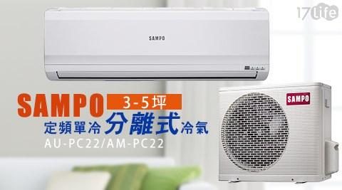 SAMPO/聲寶/3-5坪/定頻單冷分離式冷氣/AU-PC22/AM-PC22/定頻單冷/分離式冷氣/冷氣/空調