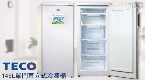 TEC17life王品O東元-145L單門直立式冷凍櫃(RL145SW)
