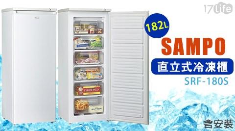 SAMPO聲寶-182L直立式冷凍櫃 SRF-180S (含安裝)
