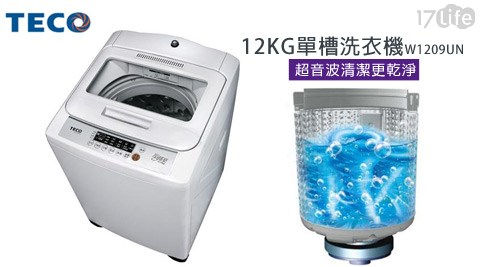 TECO東元-12KG單槽洗衣機W1209UN(life17灰)(含基本安裝+運送+舊機回收)1台