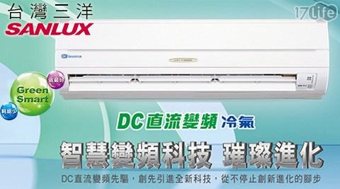 只要33,800元(含運)即可享有【SANLUX三洋】原價39,000元7-8坪變頻冷暖一對一分離式冷氣(SAC-V50H/SAE-V50H)1台,含基本安裝+運送+舊機回收,全機享3年保固(壓縮機享10年保固)!