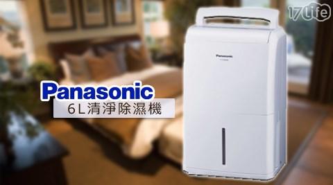 只要5,590元(含運)即可享有【Panasonic國際】原價7,990元6L清淨除濕機(F-Y12BMW)+加贈進口四季毯!