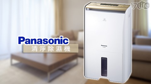 Panasonic國際/清淨除濕機/ 13L/ F-Y26DHW / 10L/ F-Y20DHW /加贈曬衣架/500元7-11商品卡