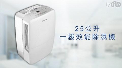 whirlpool惠而浦/25公升/一級效能除濕機/WDEE50W