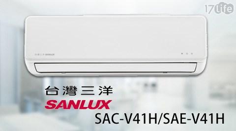 只要27,880元(含運)即可享有【SANLUX三洋】原價33,900元6-7坪變頻冷暖一對一分離式冷氣(SAC-V41H/SAE-V41H)(含基本安裝+運送+舊機回收)1台,全機享3年保固(壓縮機享10年保固)。