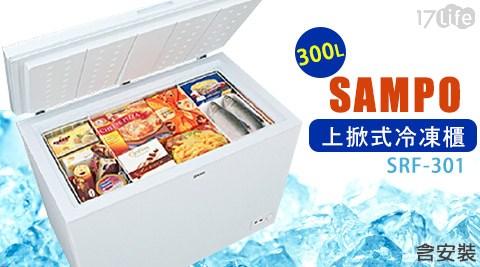 SAMPO/聲寶/300L上掀式冷凍櫃/SRF-301/含安裝/上掀式冷凍櫃/300L冷凍櫃/冷凍櫃