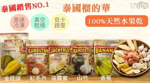 平均每包最低只要89元起(含運)即可購得【泰國榴的華】100%天然水果乾3包/6包/12包,口味:金枕頭榴槤乾/波蘿蜜乾/紅毛丹/香蕉乾/山竹乾。