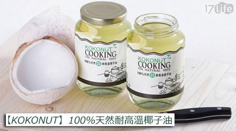 KOKONUT-100%天然耐高溫椰子油