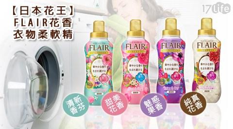 日本花王-FLAIR花香衣物柔軟精