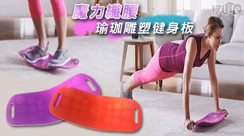 魔力/纖腰/瑜珈/雕塑/健身板/健身/運動/塑身