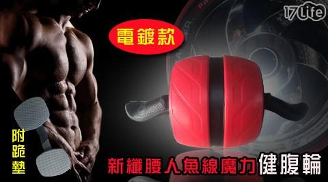 新纖腰/人魚線/魔力/健腹輪/電鍍款/健身/運動/馬甲線/塑身
