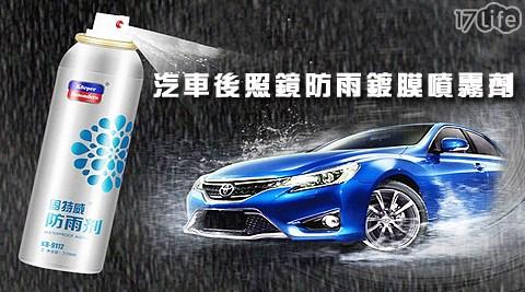 平均每罐最低只要299元起(含運)即可購得汽車後照鏡防雨鍍膜噴霧劑1罐/2罐/3罐/6罐/12罐。
