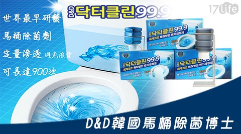D&D/韓國/馬桶/除菌博士/除菌液/清潔