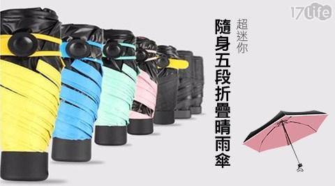 超迷你/隨身/五段/折疊傘/晴雨傘/傘/雨傘/遮陽傘/摺疊傘/防曬
