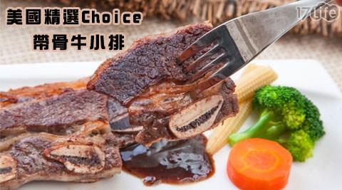 牛肉/牛排/牛小排/帶骨/美國/美國牛/Choice/上等/肉/犇太郎/精選