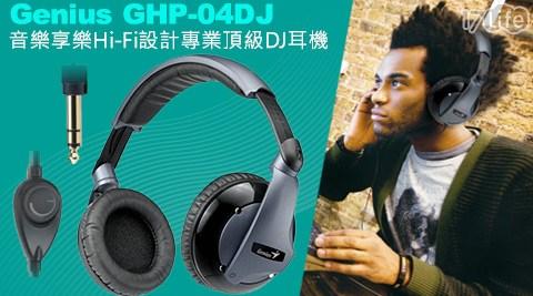Genius/GHP-04/DJ 音樂享樂/Hi-Fi設計/專業頂級/DJ耳機/耳機