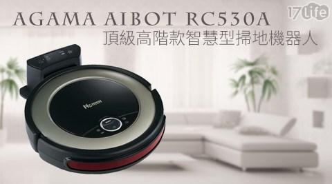 AGAMA/AiBOT RC530A/新世代機器人/頂級高階款/智慧型/掃地機器人/AiBOT RC530A新世代機器人頂級高階款智慧型掃地機器人