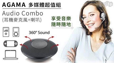 AGAMA-Audio Combo(耳機麥克風+喇叭)多媒體超值組