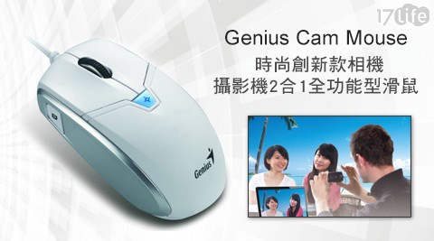 平均每入最低只要399元起(含運)即可購得【Genius】Cam Mouse時尚創新款相機攝影機2合1全功能型滑鼠1入/2入,顏色:黑,享1年保固。