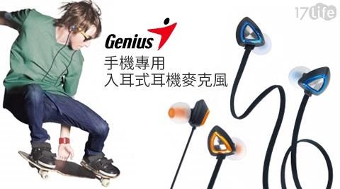 Genius-HS-i250手機專用入耳式耳機麥克風
