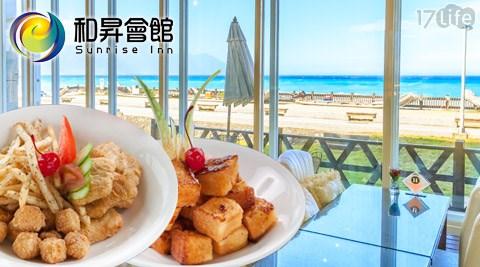 花蓮七星潭?和昇旭日會館-戀洋海景雙人午茶饗宴套餐