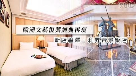 新店碧潭.和昇帝景飯店-悠遊河畔享受旅行專案