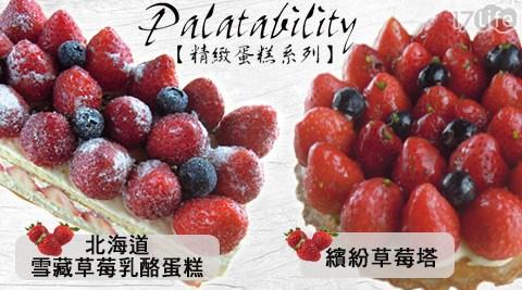 平均最低只要388元起(2入免運)即可享有【食感旅程 Palatability】紅通通草莓甜點系列1入/3入/4入,口味:北海道雪藏草莓乳酪蛋糕/繽紛草莓塔。