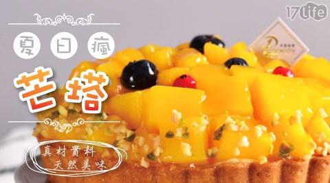 食感旅程/Palatability/夏季/芒果塔/6吋/蛋糕/塔