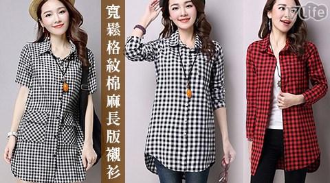平均每件最低只要299元起(含運)即可購得寬鬆格紋棉麻長版襯衫1件/2件/4件/8件,多款多色多尺寸可選。