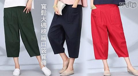 寬鬆/大尺碼/棉麻/寬口褲