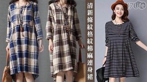 清團購 豬 腳新條紋格紋棉麻連身裙