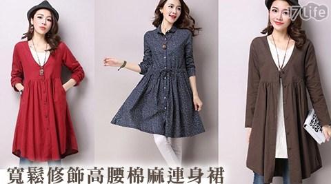 寬鬆/修飾/高腰/棉麻/連身裙/洋裝/裙