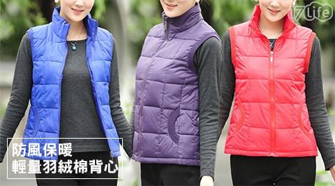平均每件最低只要299元起(含運)即可購得防風保暖輕量羽絨棉背心任選1件/2件/4件/8件,多色多尺寸任選!