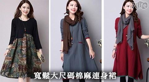 寬鬆/大尺碼/棉麻/連身裙/裙
