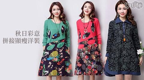 平均每件最低只要299元起(含運)即可購得秋日彩意大尺碼拼接顯瘦洋裝1件/2件/4件/8件,款式:拼接(紅色/綠色/黑色)/中國風(藍色),尺寸:L/XL/XXL。