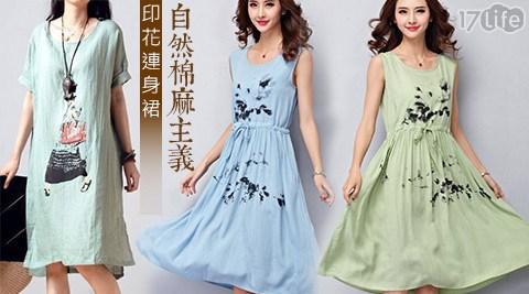 棉麻/印花/連身裙