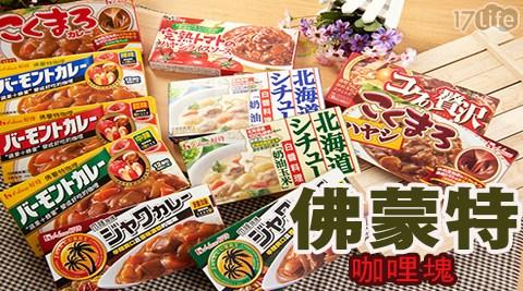 平均最低只要86元起(含運)即可享有【日本原裝進口 佛蒙特】咖哩塊:6入/10入/15入,多口味選擇!