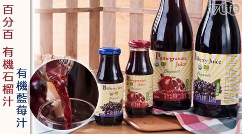 天廚-100%有機石榴汁/100%有機藍莓汁