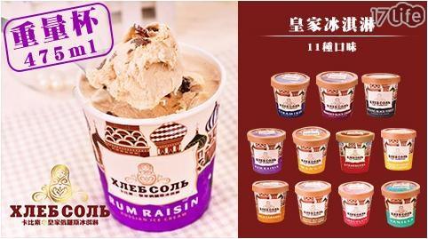 只要1,175元(含運)即可享有原價1,250元【卡比索】重量杯-皇家冰淇淋系列(475ml) 5杯/組