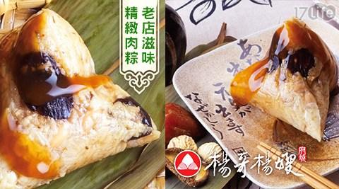 端午節/楊哥楊嫂/老店滋味/特製/肉粽/蘋果日報/得獎/端午