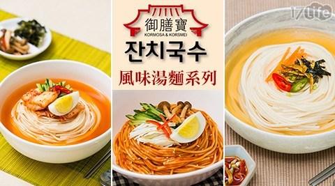 【御膳寶】風味湯麵系列